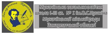 ЗОШ І-ІІІ ступенів №1 ім. О.С.Пушкіна