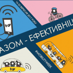 Європейський тиждень мобільності (1)