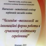 навчально-методичний семiнар  (1)