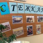 Оформлення шкільного інформаційного стенду.  (1)