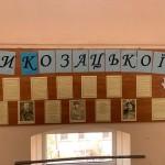 Оформлення шкільного інформаційного стенду.  (4)