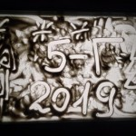 Миколая 2019 (1)