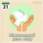 Міжнародний день миру (2)