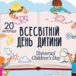 святкуванню Всесвітнього дня дитини 2020 (3)