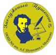 Мукачівська ЗОШ І-ІІІ ступенів №1 ім. О.С.Пушкіна